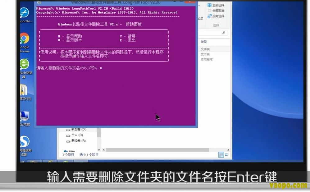 Windows长路径文件删除工具