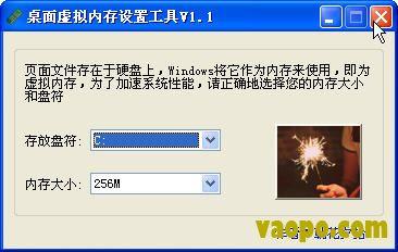 桌面虚拟内存设置工具 v1.1 绿色版下载