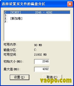 设置XP系统虚拟内存工具 绿色中文版下载
