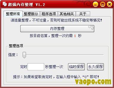超强内存整理工具 V1.5 绿色免费版下载