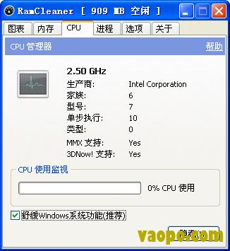 内存自动释放工具(RamCleaner) V7.0 汉化绿色版下载