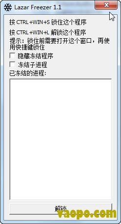 控制程序不占用CPU(lazarfreezer) V1.1汉化绿色版下载