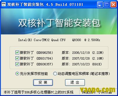 小兵CPU双核补丁智能安装包 V4.5 简体中文版下载
