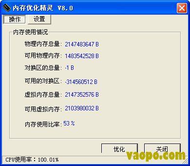 memoryfree内存优化精灵 V8.0绿色免费版下载