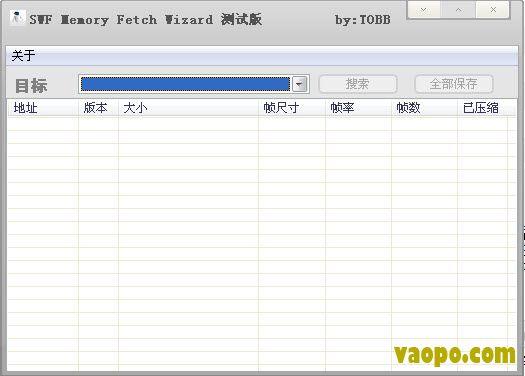 SWF内存提取器(SWF Memory Fetch Wizard) 1.0绿色版下载