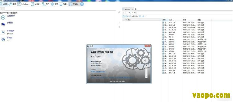 Air Explorer pro