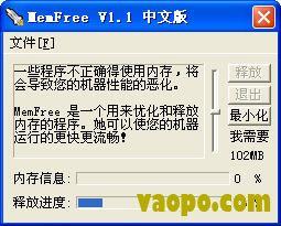 Memfree清空全部内存 v1.1 绿色免费版下载