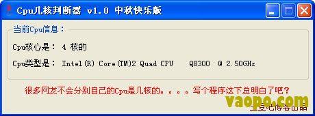 Cpu几核判断器 V1.0 绿色中文版下载