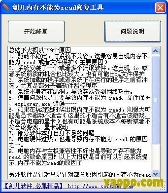 剑儿内存不能为read修复工具 v1.0 绿色免费版下载