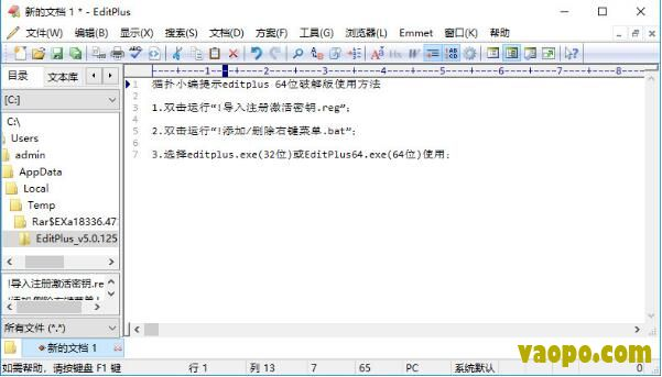 editplus 5汉化补丁