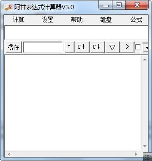 阿甘表达式计算器下载|阿甘表达式计算器 v3.0绿色版下载