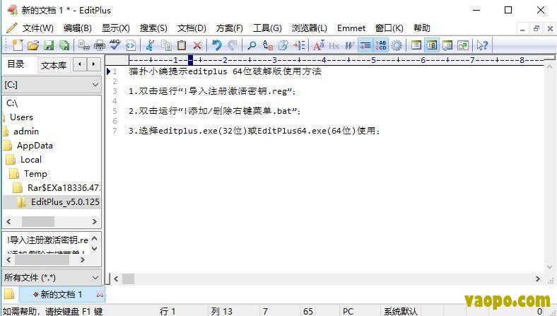 editplus 64位破解版