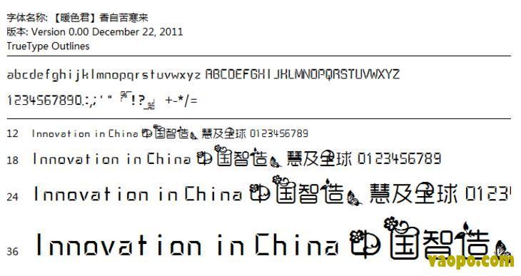 香自苦寒来<a href=http://www.vaopo.com/tag/ziti/ target=_blank class=infotextkey>字体</a>