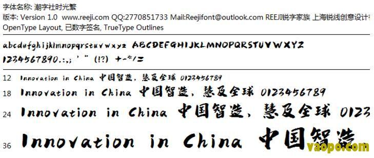潮字社时光繁<a href=http://www.vaopo.com/tag/ziti/ target=_blank class=infotextkey>字体</a>