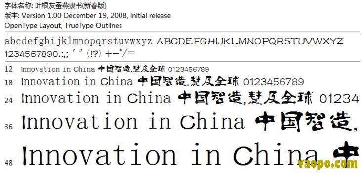 叶根友蚕燕隶书<a href=http://www.vaopo.com/tag/ziti/ target=_blank class=infotextkey>字体</a>
