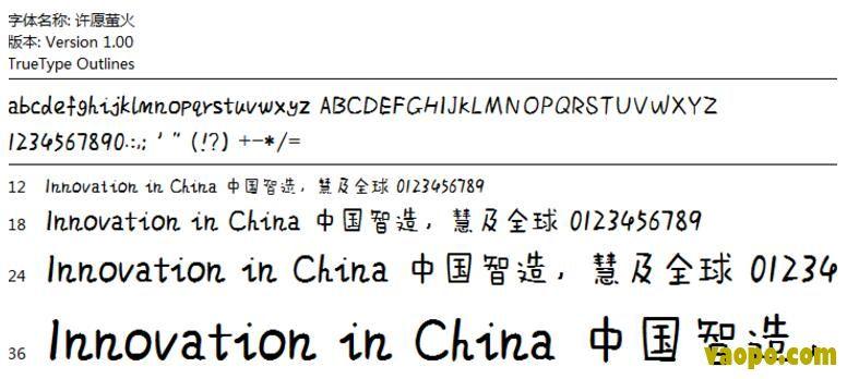 许愿萤火<a href=http://www.vaopo.com/tag/ziti/ target=_blank class=infotextkey>字体</a>