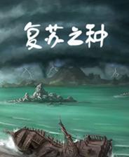 复苏之种(Seeds of Resilience)中文版下载|《复苏之种》简体中文免安装版下载