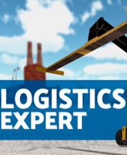 物流专家(Logistics Expert)中文版下载|《物流专家》中文免安装版下载
