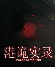 港诡实录中文版下载|《港诡实录》免安装简体中文Steam版下载