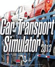 汽车运输车2013(Car Transporter 2013)中文版下载|《汽车运输车2013》中文免安装版下载