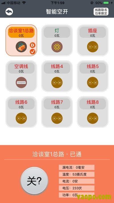 南网电管家app