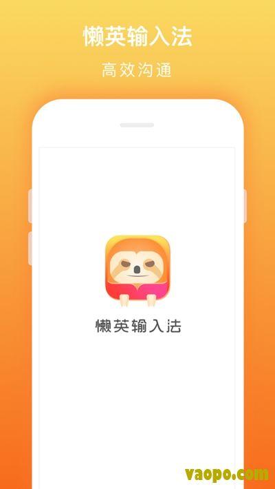 懒英输入法app