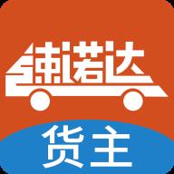 速诺达货主端app下载|速诺达货主端(货运服务) v1.0.55安卓版下载