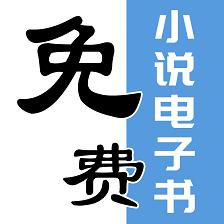 电子书小说大全app下载|电子书小说大全免费版 2.4.1 安卓版下载