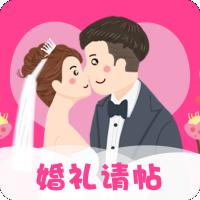 婚礼请柬app下载|婚礼请柬电子版 v3.4.0安卓版下载