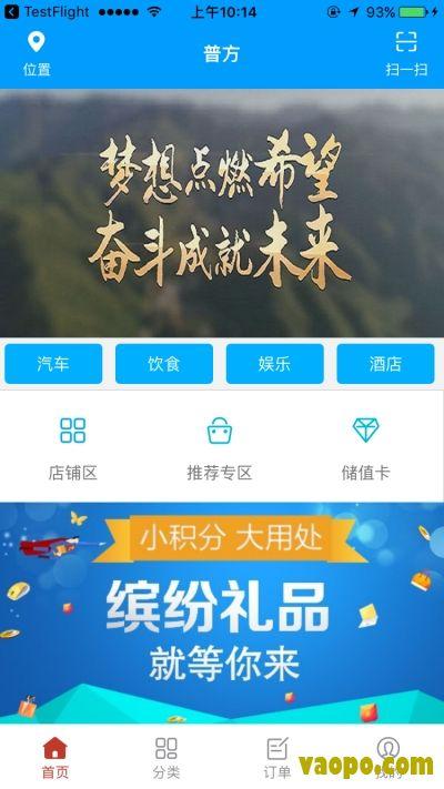 普方商城商家管理app