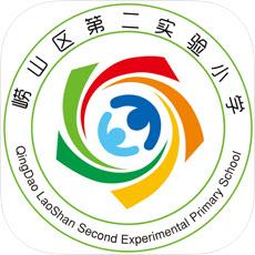 崂山区实验二小云平台app下载|崂山区实验二小云平台 v1.2.28安卓版下载