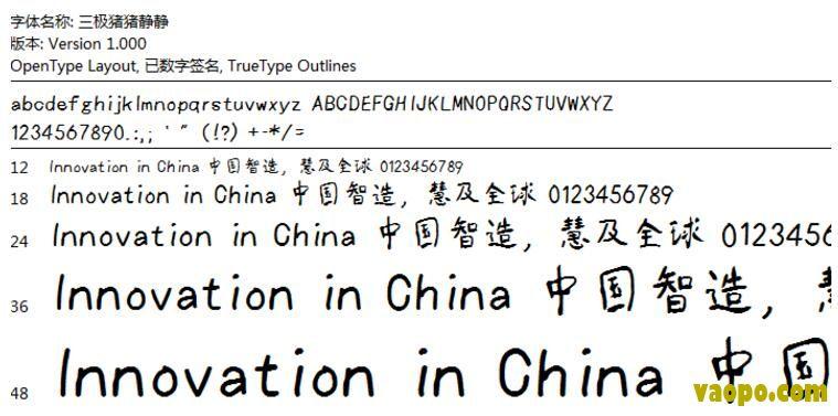 三极猪猪静静<a href=http://www.vaopo.com/tag/ziti/ target=_blank class=infotextkey>字体</a>