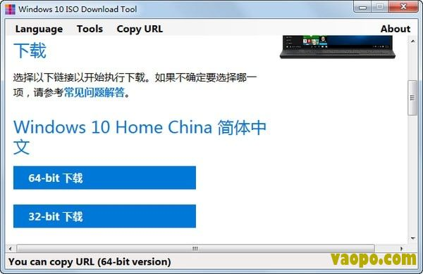 Win10镜像系统(Windows 10 ISO Download Tool) v1.2.1.11官方版下载