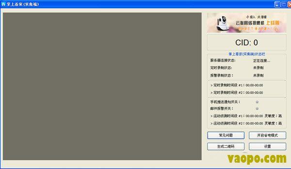掌上看家<a href=http://www.vaopo.com/tag/caiji/ target=_blank class=infotextkey>采集</a>端