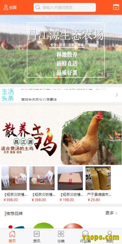 生态土特产交易app