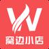 窝边小店便利店app下载|窝边小店便利店 v1.0.0安卓版下载
