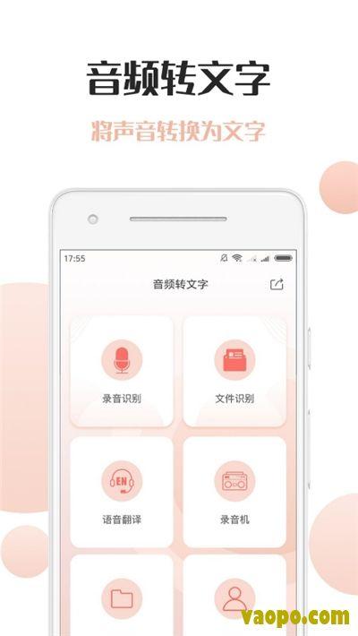音频转文字app