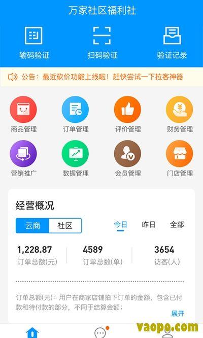 泛客云商商户app