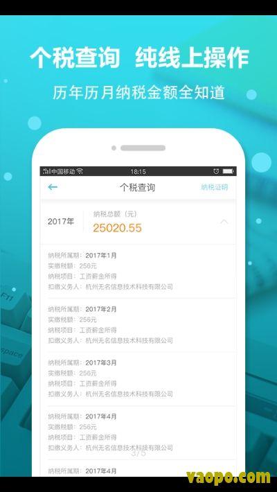 2020年终奖个人所得税计算器app