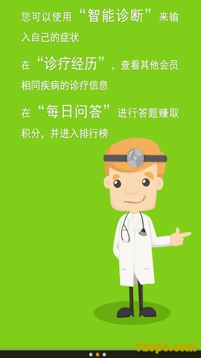 我的医疗app