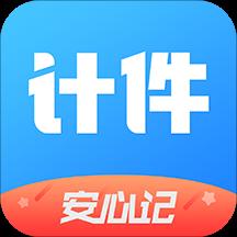 安心计件记件工资app下载|安心计件记件工资 2.2.00 安卓版下载