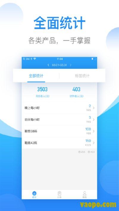 安心计件记件工资app