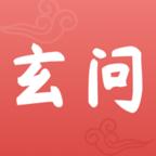 玄问app下载|玄问(国学文化社区) v0.0.16 安卓版下载