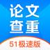 51论文查重app下载|51论文查重工具 v1.0.0安卓版下载