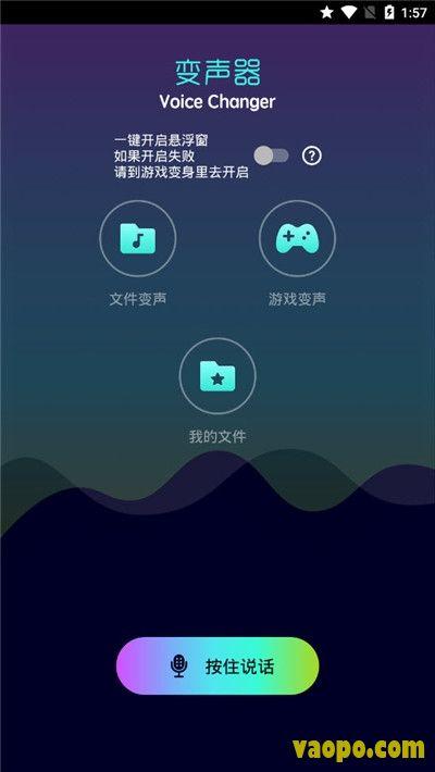 vivo手机和平精英变声app