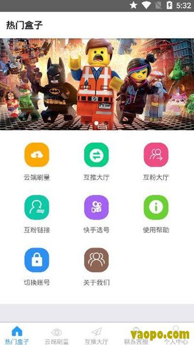 抖音快手热门盒子app