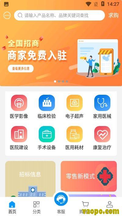 中健医械app