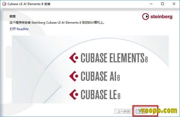 Steinberg Cubase Pro安装图2