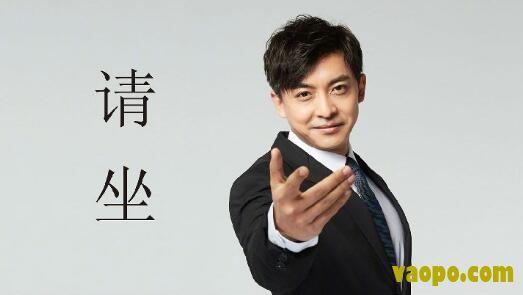 爱情公寓5张伟请坐<a href=http://www.vaopo.com/tag/biaoqingbao/ target=_blank class=infotextkey>表情包</a>