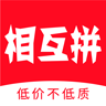 相互拼购物app下载|相互拼购物 v1.1.200121安卓版下载